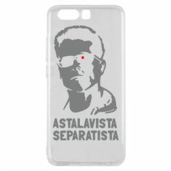 Чехол для Huawei P10 Astalavista Separatista - FatLine