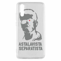Чехол для Huawei P20 Astalavista Separatista - FatLine