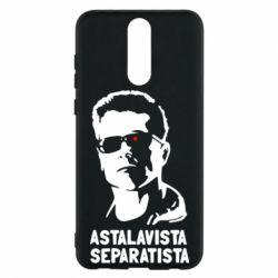 Чехол для Huawei Mate 10 Lite Astalavista Separatista - FatLine