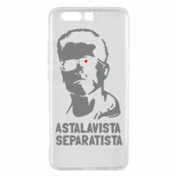 Чехол для Huawei P10 Plus Astalavista Separatista - FatLine
