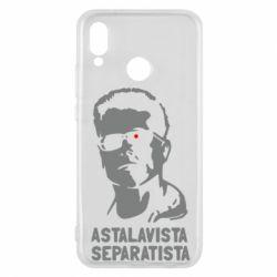 Чехол для Huawei P20 Lite Astalavista Separatista - FatLine