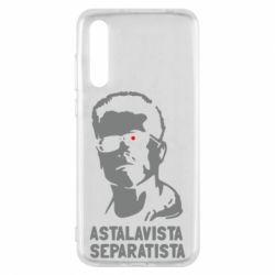 Чехол для Huawei P20 Pro Astalavista Separatista - FatLine