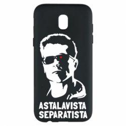 Чехол для Samsung J5 2017 Astalavista Separatista - FatLine