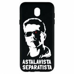 Чехол для Samsung J7 2017 Astalavista Separatista - FatLine