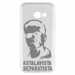Чехол для Samsung A3 2017 Astalavista Separatista - FatLine