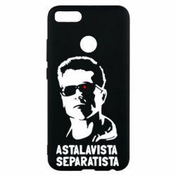 Чехол для Xiaomi Mi A1 Astalavista Separatista - FatLine