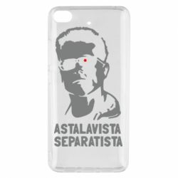 Чехол для Xiaomi Mi 5s Astalavista Separatista - FatLine