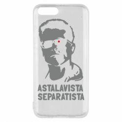 Чехол для Xiaomi Mi6 Astalavista Separatista - FatLine