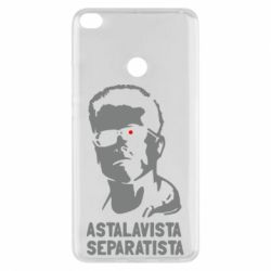 Чехол для Xiaomi Mi Max 2 Astalavista Separatista - FatLine