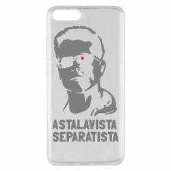 Чехол для Xiaomi Mi Note 3 Astalavista Separatista - FatLine