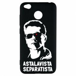 Чехол для Xiaomi Redmi 4x Astalavista Separatista - FatLine