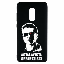 Чехол для Xiaomi Redmi Note 4 Astalavista Separatista - FatLine
