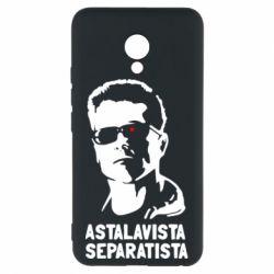 Чехол для Meizu M5 Astalavista Separatista - FatLine