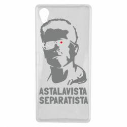 Чехол для Sony Xperia X Astalavista Separatista - FatLine