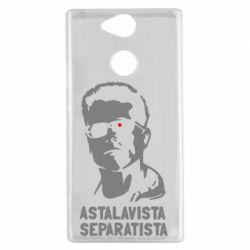Чехол для Sony Xperia XA2 Astalavista Separatista - FatLine
