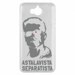Чехол для Huawei Y5 2017 Astalavista Separatista - FatLine