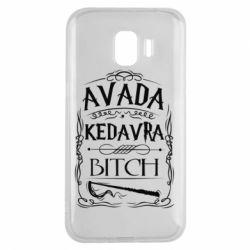 Чехол для Samsung J2 2018 Avada Kedavra Bitch