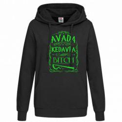 Женская толстовка Avada Kedavra Bitch