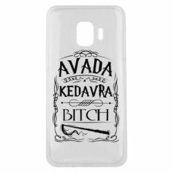 Чехол для Samsung J2 Core Avada Kedavra Bitch