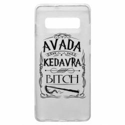 Чехол для Samsung S10+ Avada Kedavra Bitch