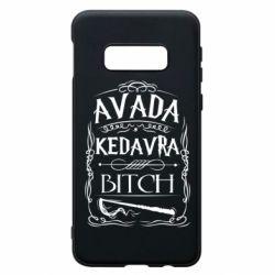 Чехол для Samsung S10e Avada Kedavra Bitch