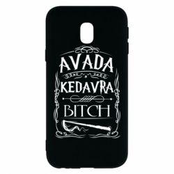 Чехол для Samsung J3 2017 Avada Kedavra Bitch