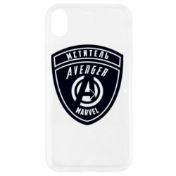 Чохол для iPhone XR Avengers Marvel badge