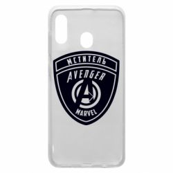 Чехол для Samsung A30 Avengers Marvel badge