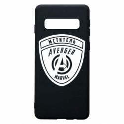 Чехол для Samsung S10 Avengers Marvel badge