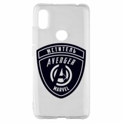 Чехол для Xiaomi Redmi S2 Avengers Marvel badge