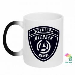 Кружка-хамелеон Avengers Marvel badge