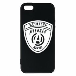 Чехол для iPhone5/5S/SE Avengers Marvel badge