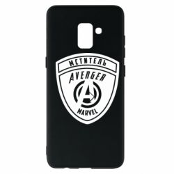 Чехол для Samsung A8+ 2018 Avengers Marvel badge