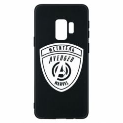 Чехол для Samsung S9 Avengers Marvel badge