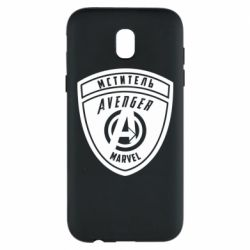 Чехол для Samsung J5 2017 Avengers Marvel badge