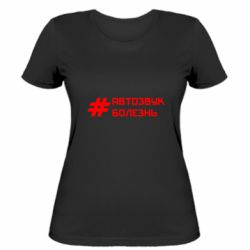 Жіноча футболка Автозвук хвороба