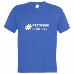 Чоловіча футболка з V-подібним вирізом Автозвук хвороба
