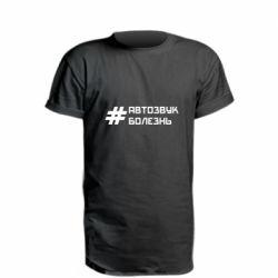 Подовжена футболка Автозвук хвороба