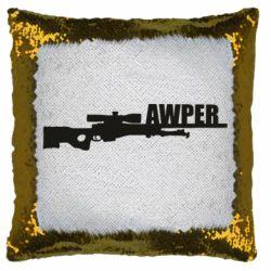 Подушка-хамелеон Aweper