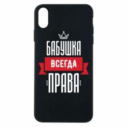 Чехол для iPhone Xs Max Бабушка всегда права