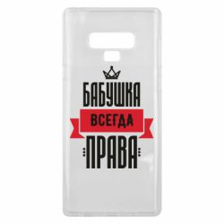 Чехол для Samsung Note 9 Бабушка всегда права