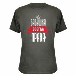 Камуфляжная футболка Бабушка всегда права