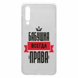 Чехол для Xiaomi Mi9 Бабушка всегда права