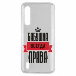 Чехол для Xiaomi Mi9 Lite Бабушка всегда права