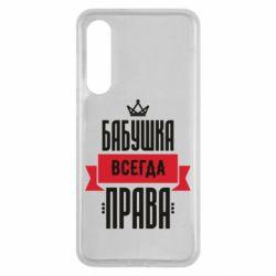 Чехол для Xiaomi Mi9 SE Бабушка всегда права