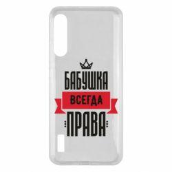 Чохол для Xiaomi Mi A3 Бабушка всегда права
