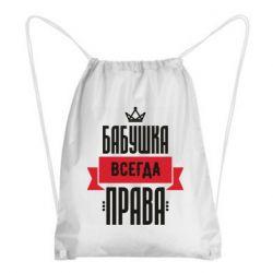 Рюкзак-мешок Бабушка всегда права