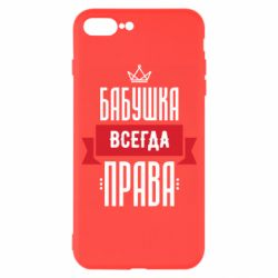 Чехол для iPhone 7 Plus Бабушка всегда права