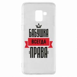 Чехол для Samsung A8+ 2018 Бабушка всегда права