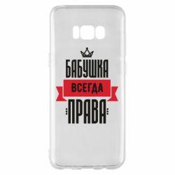 Чехол для Samsung S8+ Бабушка всегда права